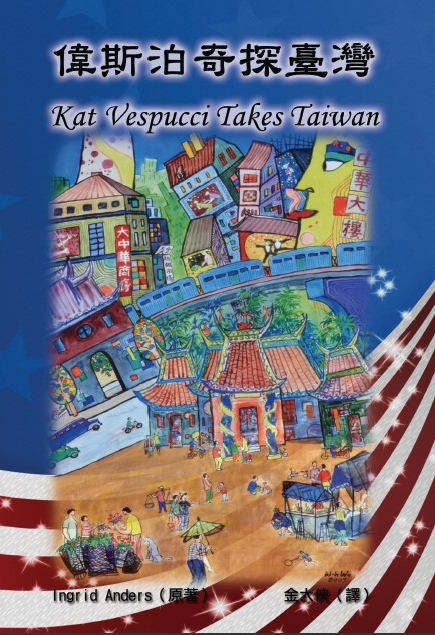 Kat Vespucci Takes Taiwan English-Mandarin edition cover